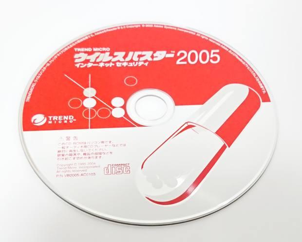 アンチウイルスソフトのディスク