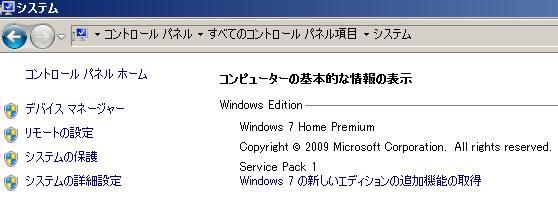 Windowsのシステム
