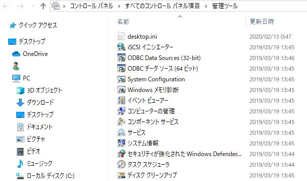 Windowsの管理