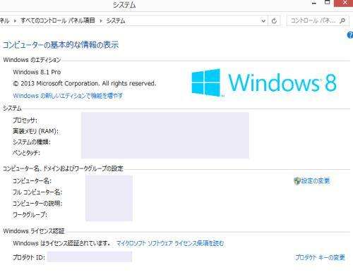 Windowsのエディション