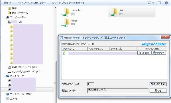 NAS設定ソフト
