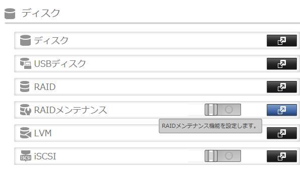 ディスク管理の画面