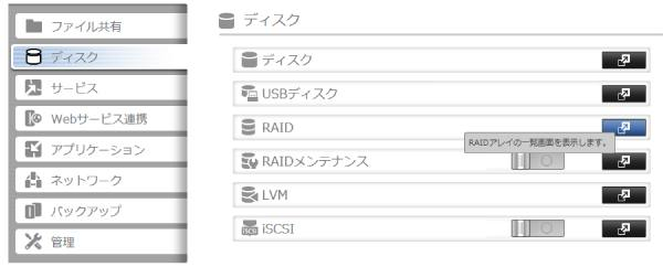 RAIDのディスクアレイの構成