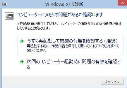 Windows メモリ診断