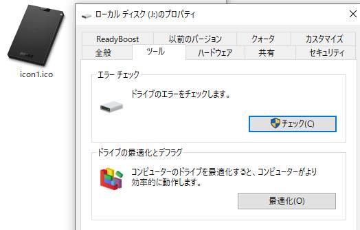 SSDのエラーチェック