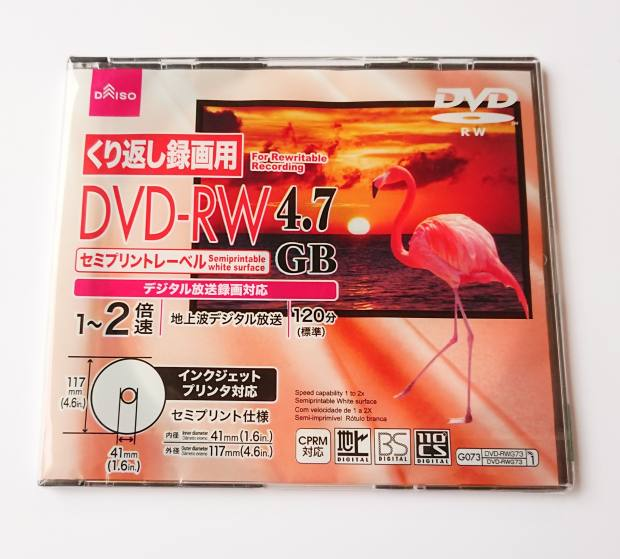 DVD-RWの製品