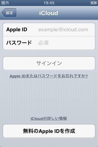 iCloudへのサインイン