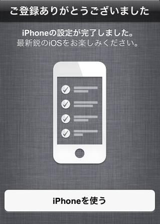 iOSの初期設定