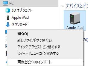 iPadの画像と動画ファイルのインポート