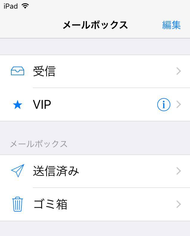 iPadのメールボックス