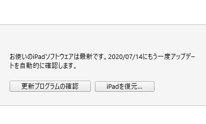 iPadのiOSのリカバリー