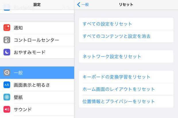 iPadのリセット画面