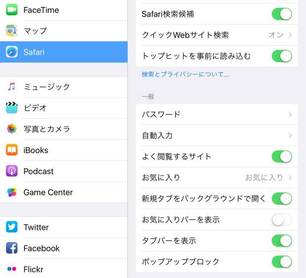 iPadでのSafariの設定