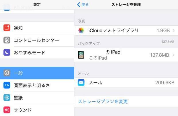 iPadのストレージ