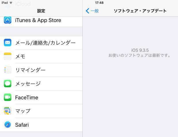 iPadのアップデート