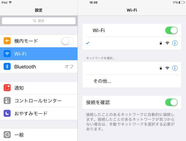 iPadでのWi-Fiの設定