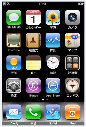 iPhoneのデスクトップの画面