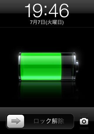 iPhoneのスクリーン