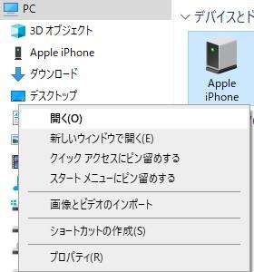 iPhoneのデータを開く