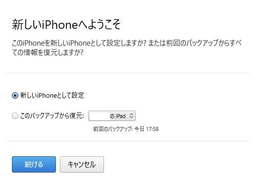 新しいiPhoneの画面