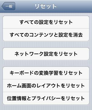 iPhoneのリセット画面