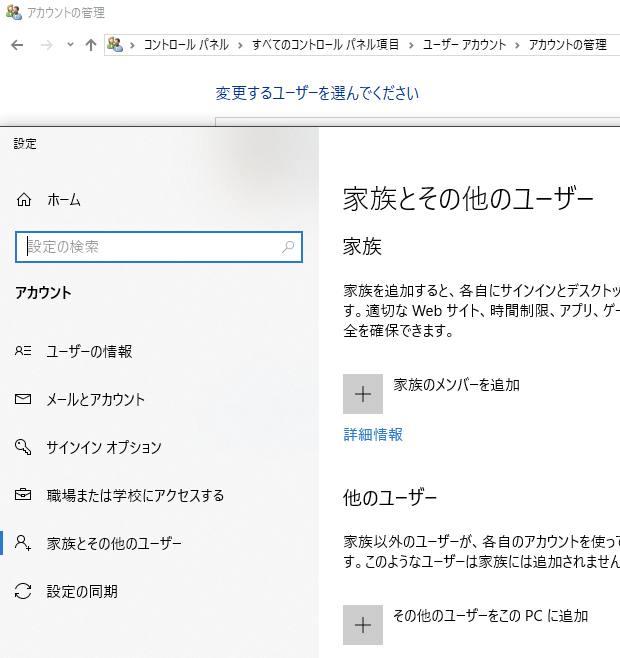 ユーザーアカウントの追加