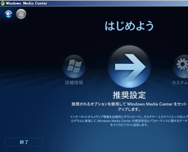 Windowsメディアセンター