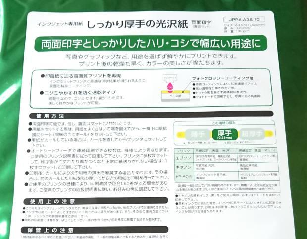 プリンター用の印刷用紙