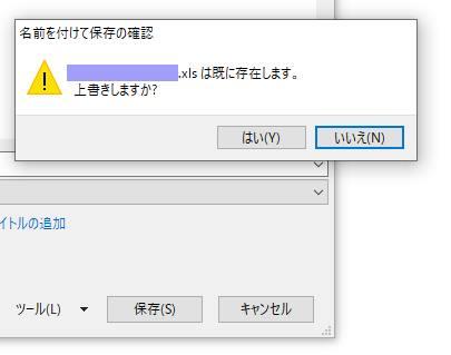 同名のファイルの保存