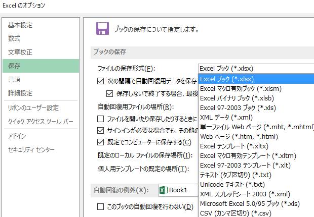 Excelの自動保存機能の設定