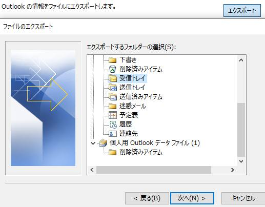Outlookメールのデータバックアップ