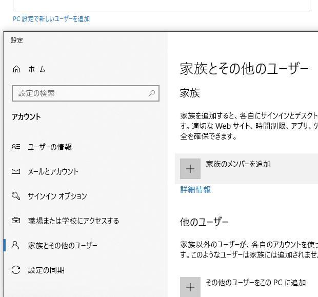 ユーザーの追加設定