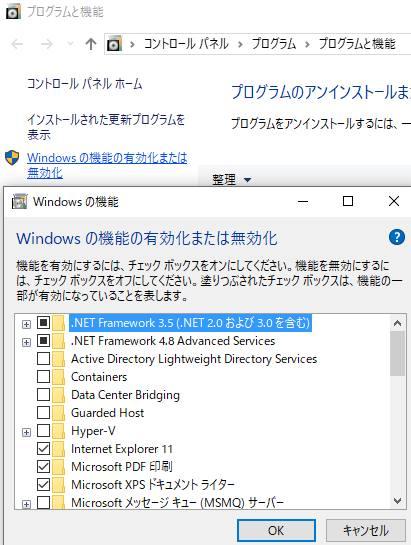 Windowsコンポーネント