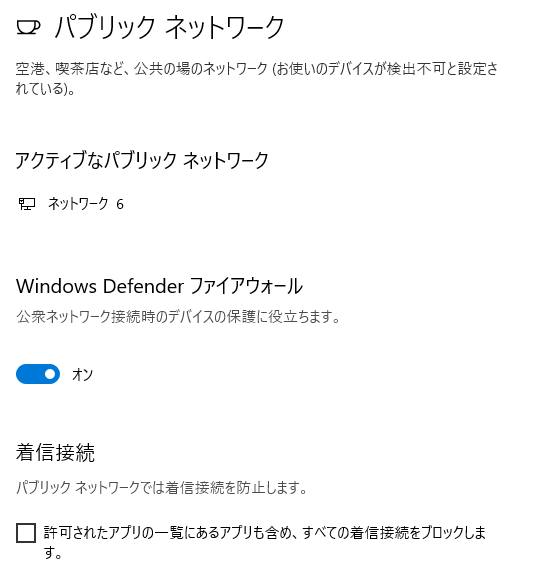 Windowsディフェンダー