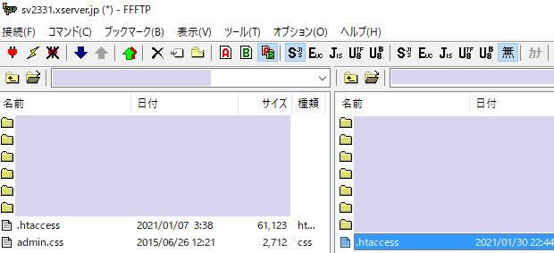 htaccessのファイルの送信