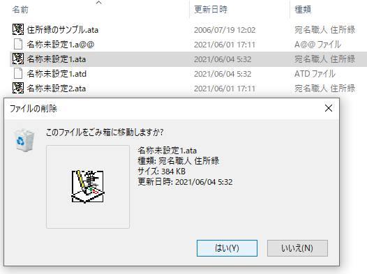 住所録の「ata」ファイル