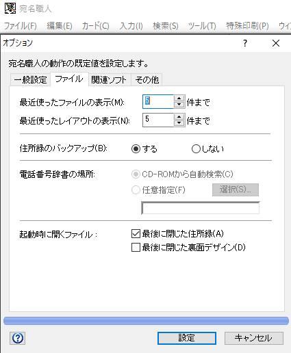 宛名職人のデータバックアップの設定