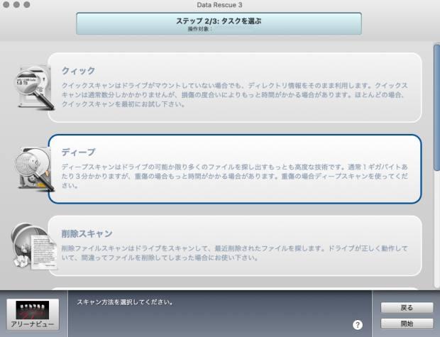 データレスキューのソフトでファイルを復元