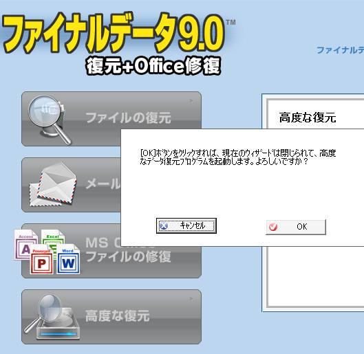 データ復元のウィザード画面