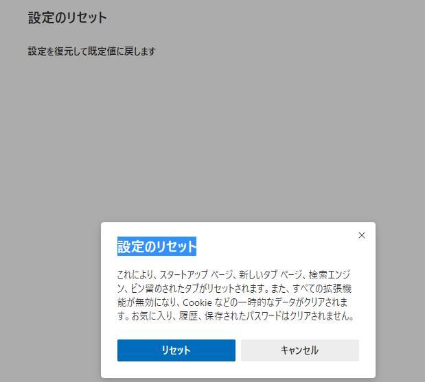 マイクロソフト・エッジ