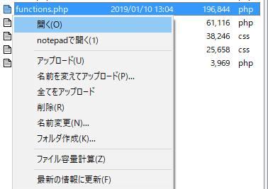 PHPファイルの編集