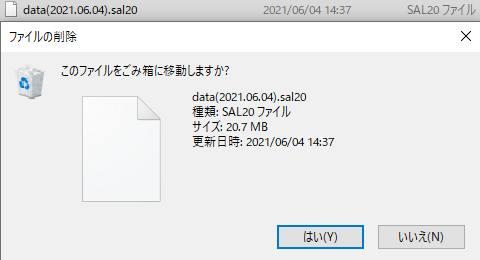 「sal20」のファイルの削除