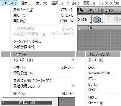 CGデータのインポート