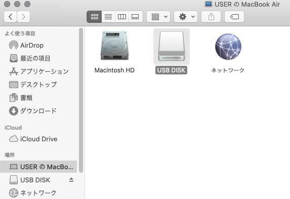 USBメモリのアイコン