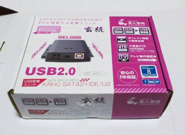 USBハードディスク変換ユニット