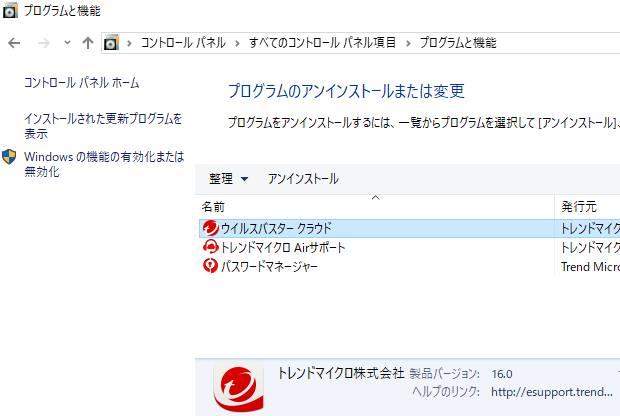 コンピューターウィルス対策ソフト