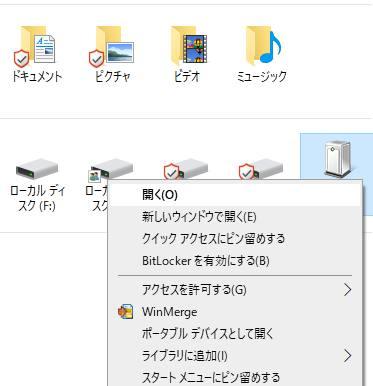 Windows10のエクスプローラー