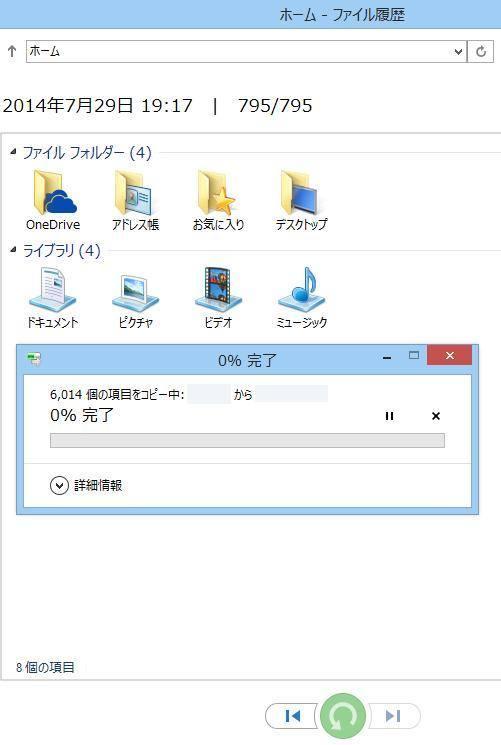 ファイル履歴の実行