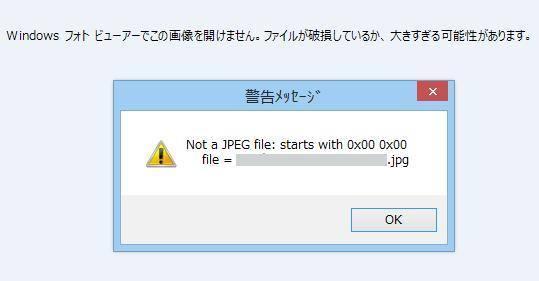 破損ファイル