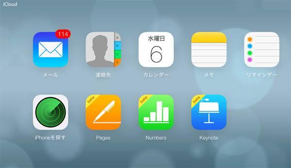 iCloud画面